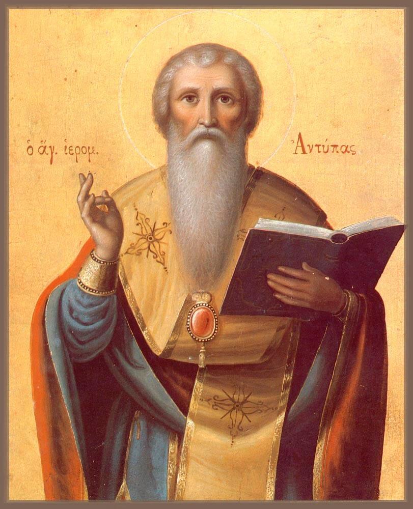 Святой Антипа