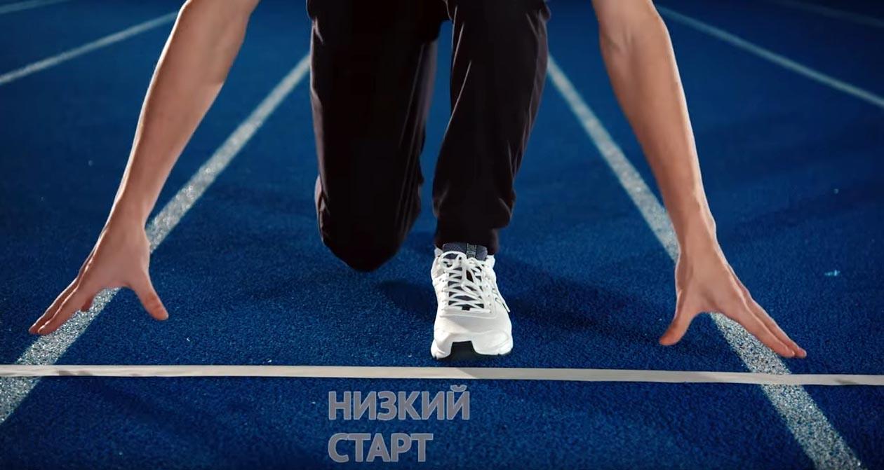 низкий старт в беге на 100 метров