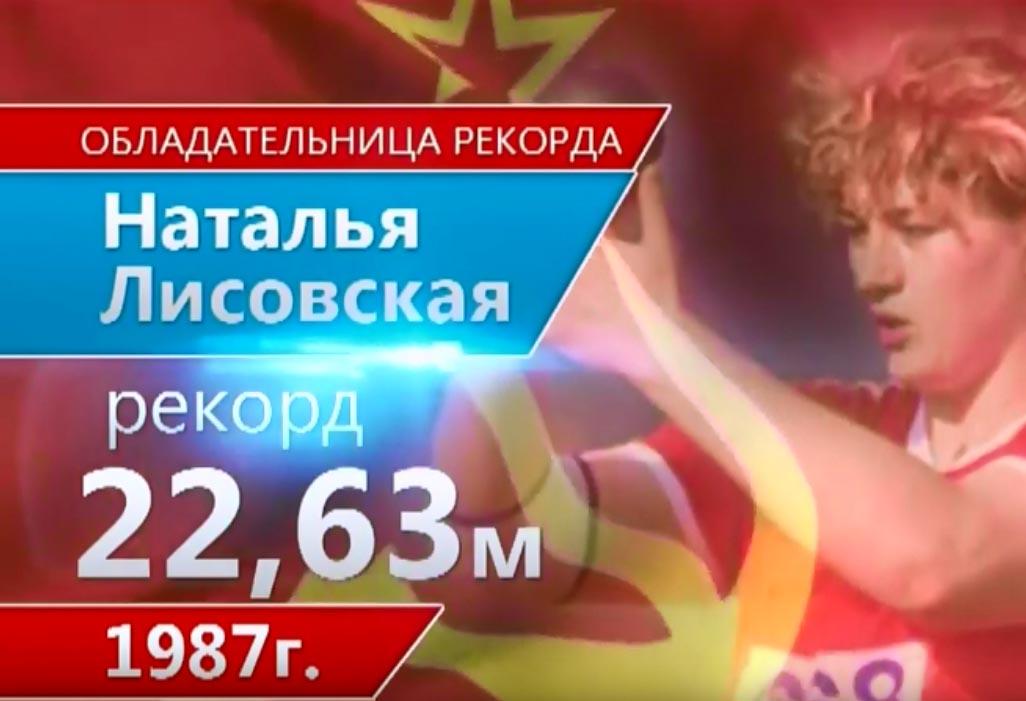 женский рекорд метания ядра
