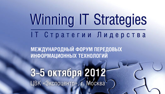 Форум WITS 2012