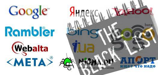 черный список поисковых систем