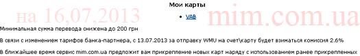 mim.com.ua – отзывы по выводу
