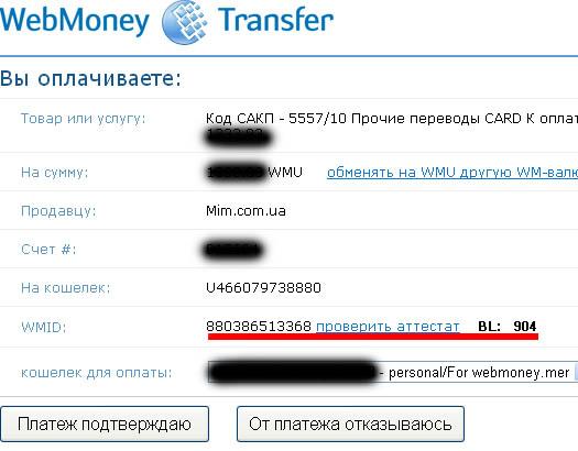 вывод денег через mim.com.ua