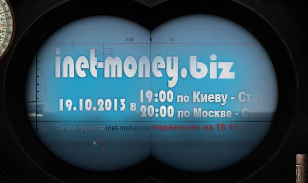 отзыв о inet-money.biz