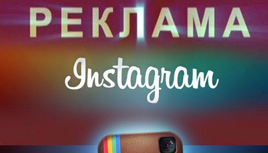 сеть Instagram и реклама