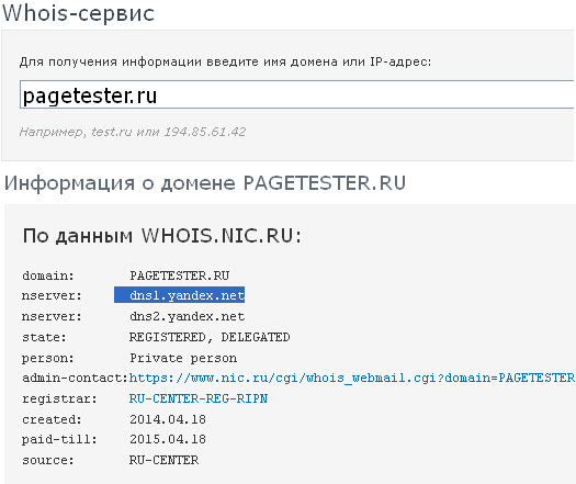 чойс домена pagetester.ru
