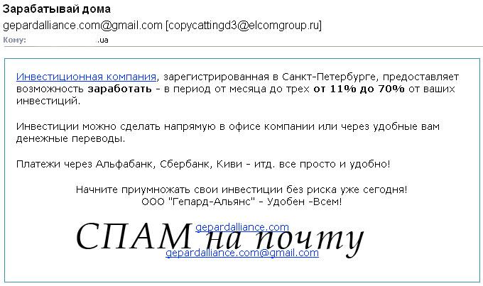gepardalliance.com спамит на почту