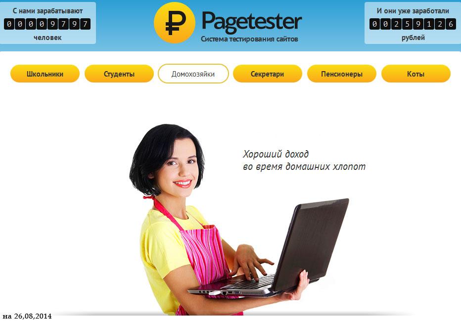 отзывы о сайте pagetester.ru