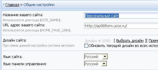 Как изменить название сайта ucoz?