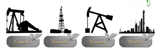 neftedom.ru - наши отзывы