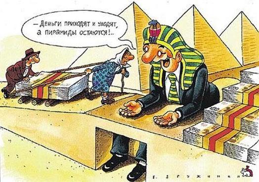 Пирамида и деньги