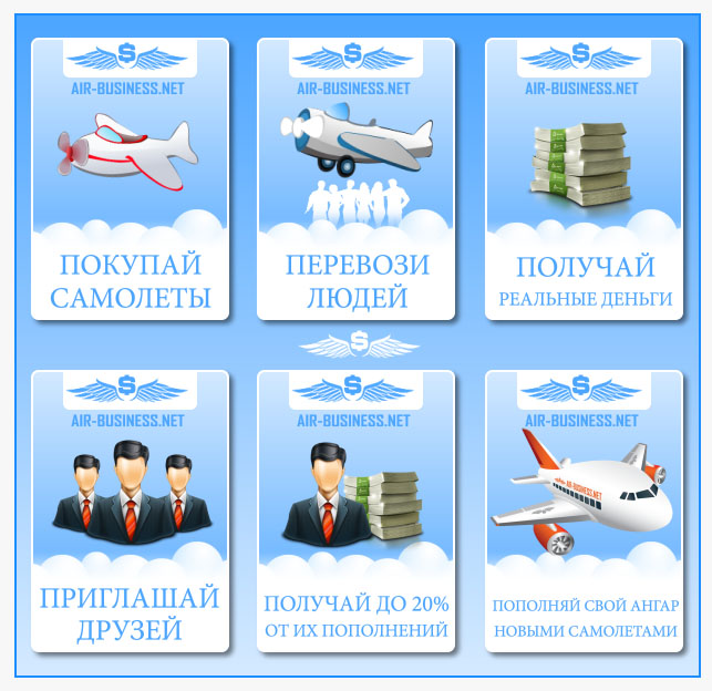 air-business сайт с накрутками