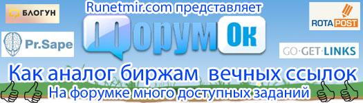 forumok аналог биржам вечных ссылок