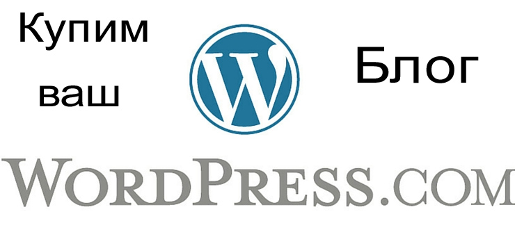 wordpress-com-kupit