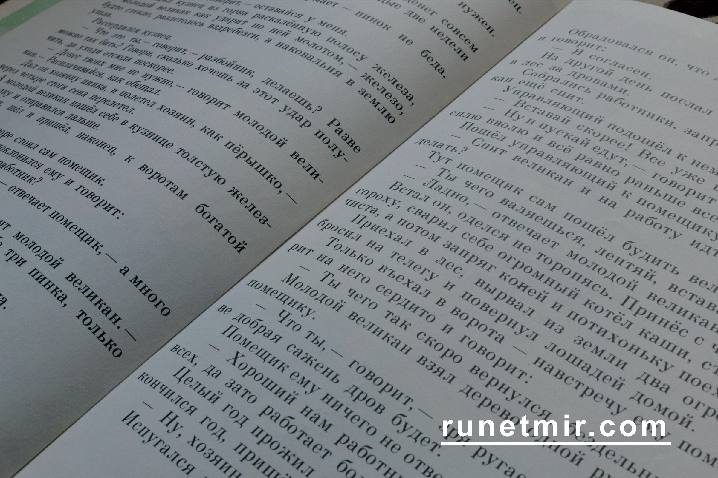 литература для чтения летом
