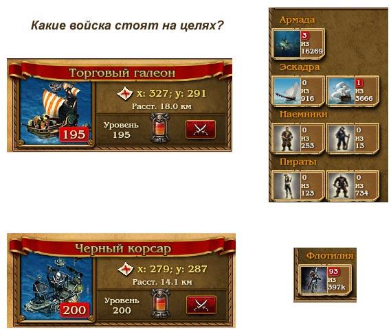 Виды войск на красных целях Кодекса пирата без таблицы