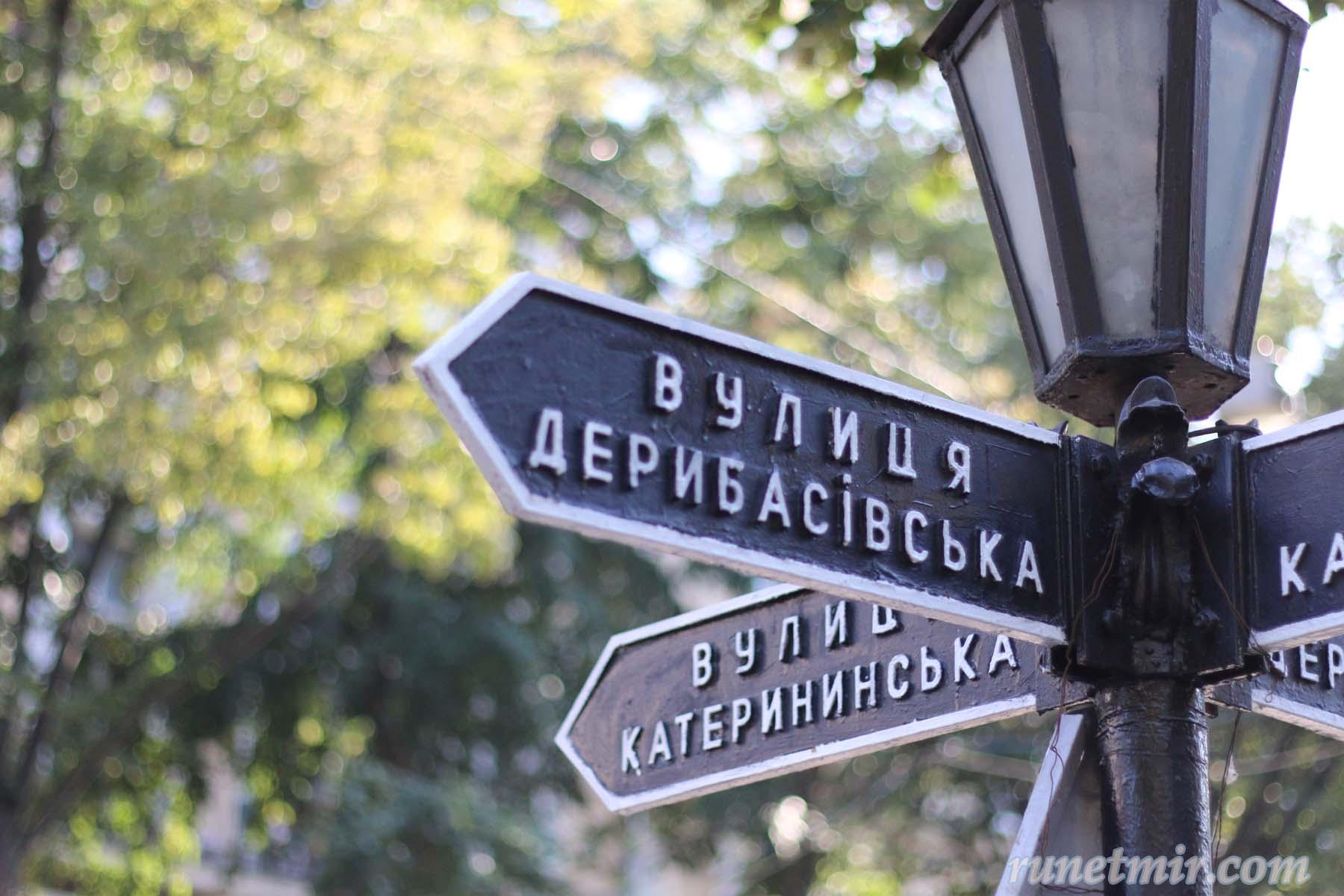 Популярные улицы в Одессе