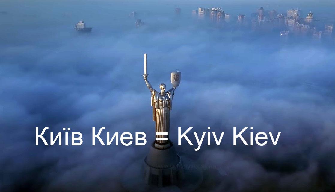 Как правильно пишется Киев по английски