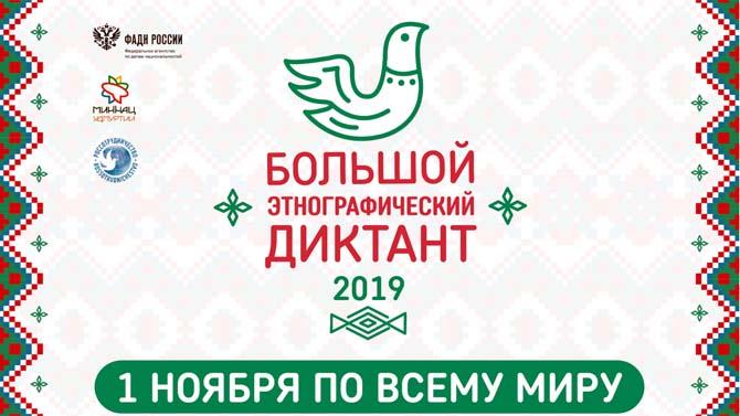 Логотип Большого Этнографического диктанта 2019 года