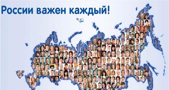 В России важен каждый человек
