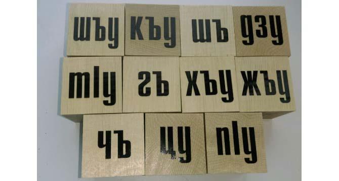 Адыгейский алфавит на кубиках