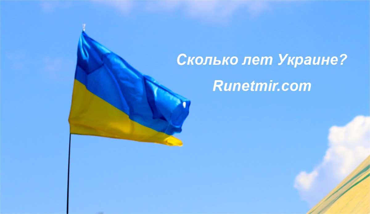 Сколько лет Украине?